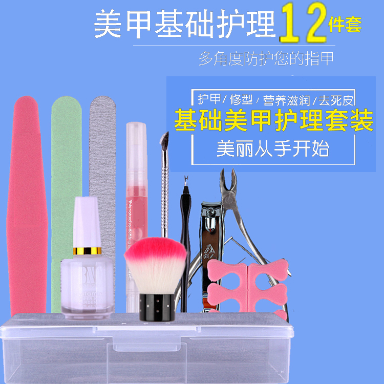 Manicure tool Manicure Set beginners full set of exfoliating skin care tools cut nail file grinding a softener