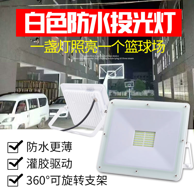 LED light projector, 100W outdoor lighting, outdoor explosion-proof waterproof searchlight factory advertising high-power spotlights