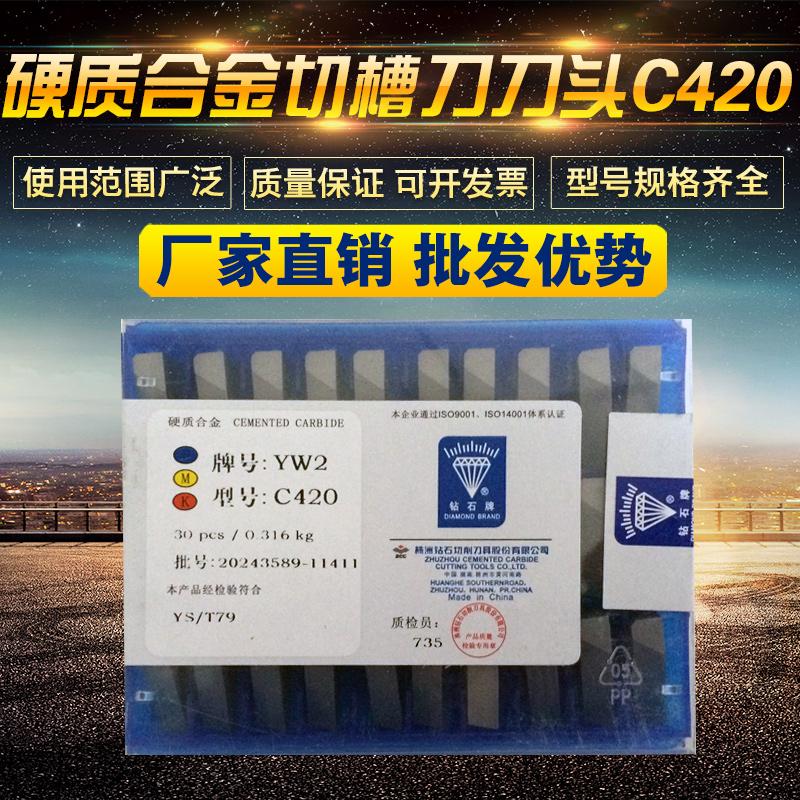Zhuzhou Cemented Carbide de la poulie de tête de coupe YT15YW2YW2YG6YG8YT5C420 rainure