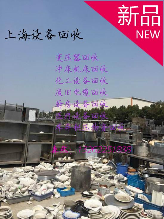 Thượng Hải bảo quản lạnh phi hành đoàn chuyên nghiệp tháo gỡ thiết bị làm lạnh các thiết bị tái chế tái chế toàn bộ nhà máy hóa chất thiết bị tái chế rác tái chế.