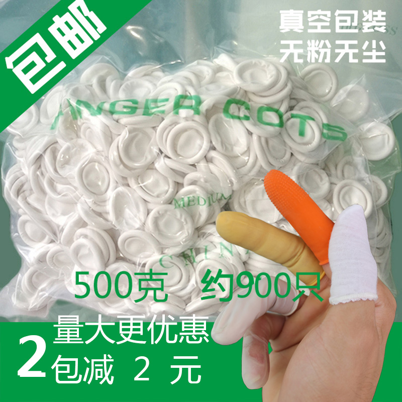 Anti slip latex finger counting book teacher labor office single hand finger cap disposable rubber pitting