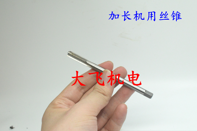 M2M2.5M3M4M5x7590100125150200 length of lengthened extra long machine tap