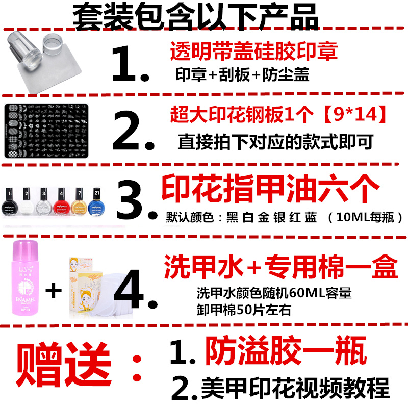 Nail printing plate template kit, transparent silicone seal, nail polish, color painting set, anti overflow package