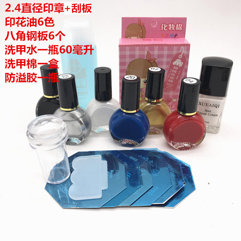 Phototherapy nail polish applique tool kit, full set of steel plate template, transparent silicone seal, nail work on the new