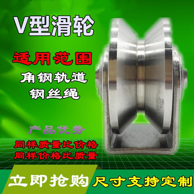 304 колесо колес V-образный тип U-type H-type раздвижные дверные ролики подъёмные шкивы подшипники тросик с неподвижным шкивом из нержавеющей стали