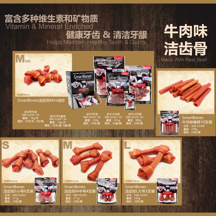 Smartbones xương răng hay Mini 24 đội có mùi thịt bò sạch miệng ăn cho chó.