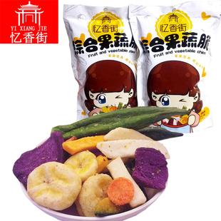 忆香街果蔬脆60克*2袋即食萝卜脆紫薯脆秋葵脆混合蔬菜脆果干脆零