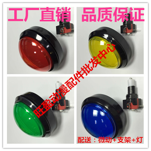 100mm super circle with light button reset answer button, good sound microswitch, 10cm convex button
