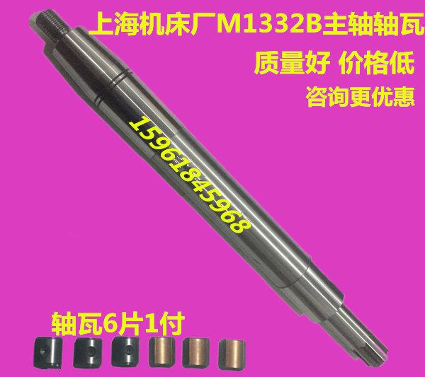 M1332B研削盤主軸M1332Cグラインダー砥石スピンドルM1332B円筒研削盤軸研削盤部品