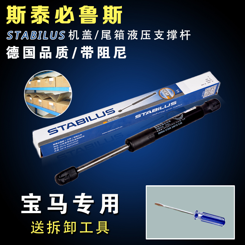 BMW 1 series, 3 series, 5 series, 7 series X1X3X5 mini series machine cover tail box hydraulic support rod, Germany STABILUS