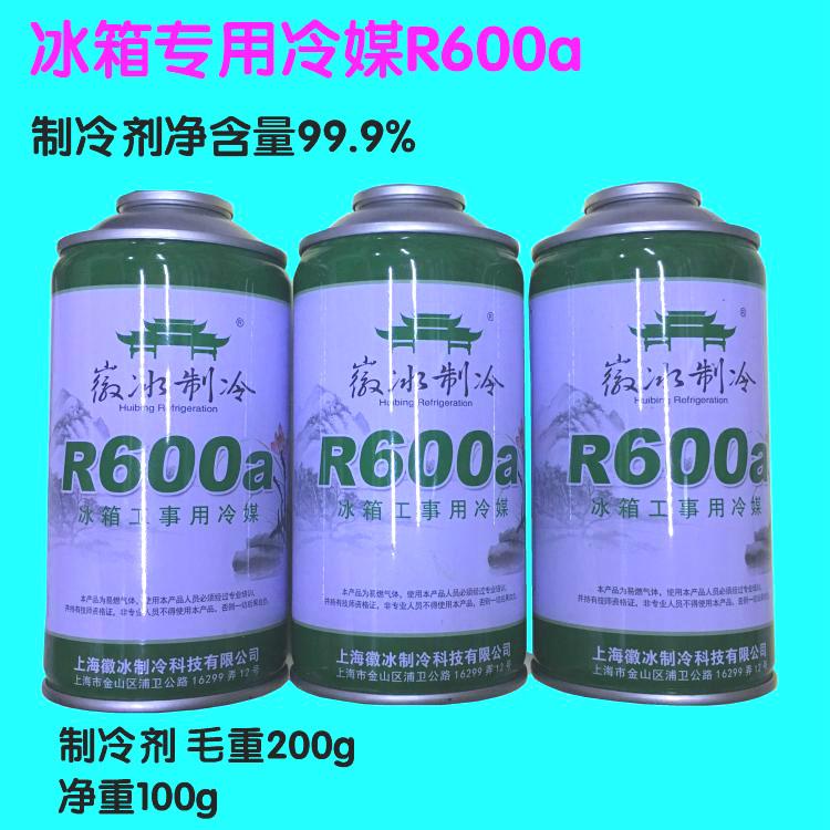 Wappen R600A kältemittel reinem EIS kühlschrank durchstechflasche kältemittel 30 flaschen für 100 authentic Paket post MIT schnee