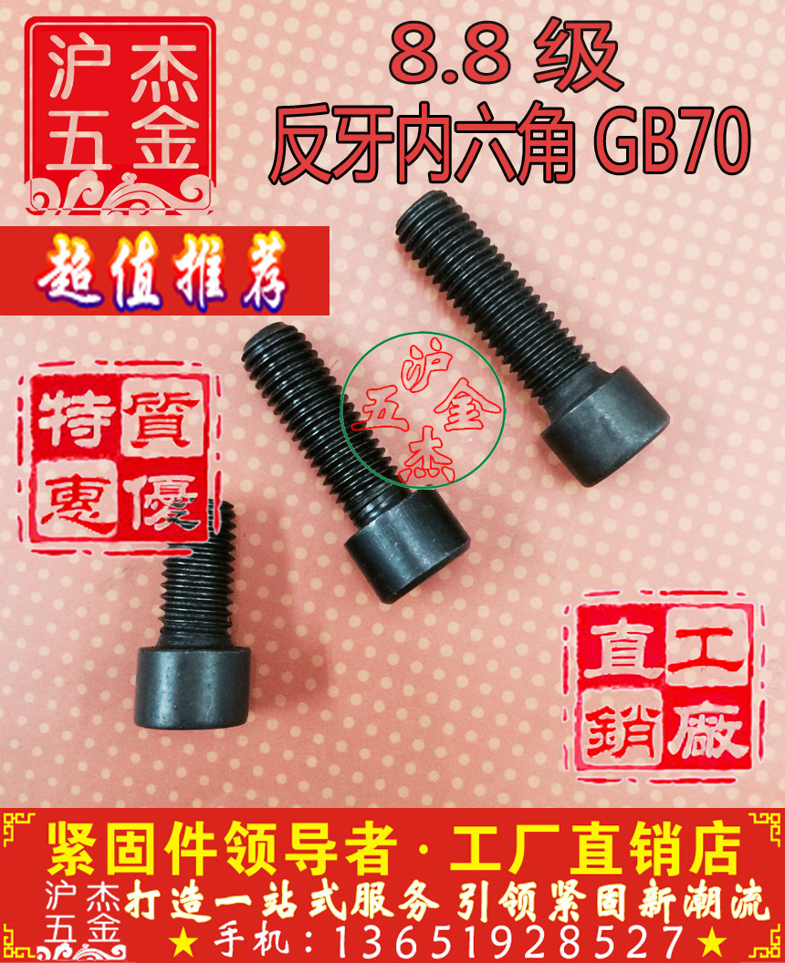 8.8 GB70 black teeth inner six angle screw M10M12 left teeth teeth with anti wire buckle six angle bolts