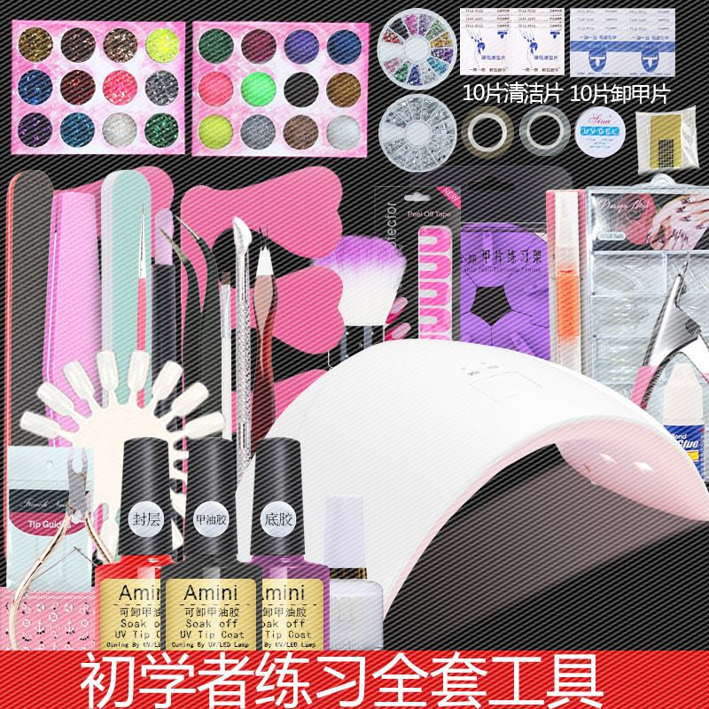 Manicure kit complete beginners novice shop full set of personal care Manicure Cutex phototherapy machine accessories