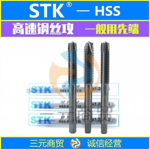 Japan STK machine with high speed steel wire taps white steel screw tap tapping screw tip apex straight groove screw