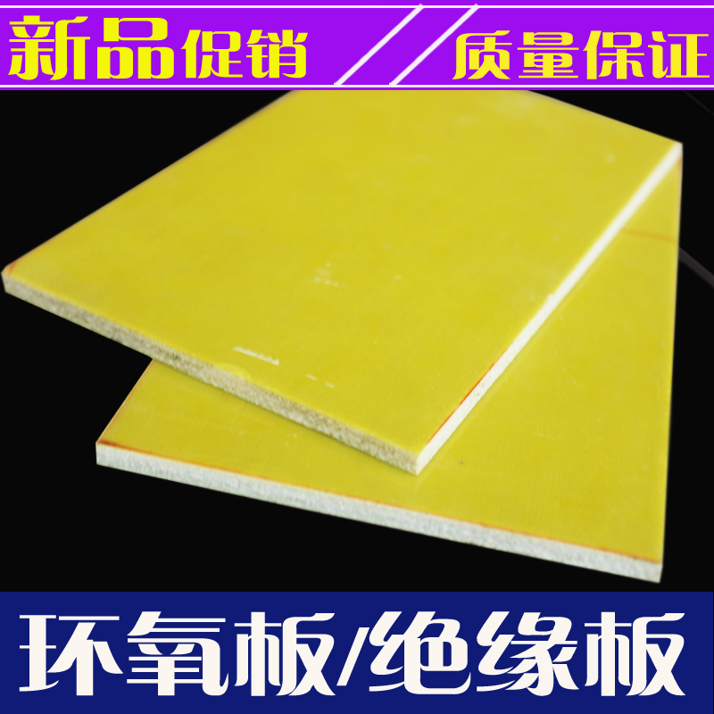3240 epoxy board, insulation board, epoxy resin board, high temperature resistant plate 0.5mm1.52.56mm