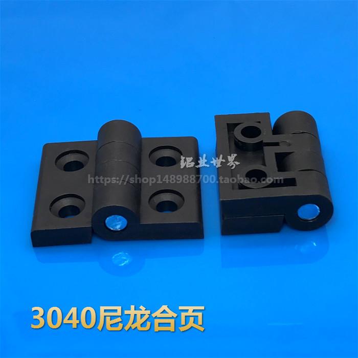 アルミヒンジABSナイロンビニールヒンジプラスチックヒンジ設備ドアヒンジケースのヒンジ多規格