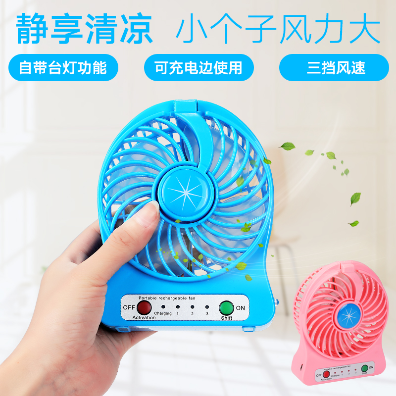 Small size air conditioning fan gift mobile mobile portable rechargeable battery household spray summer hand