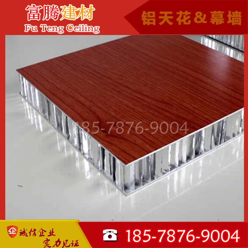 Soundproof aluminum honeycomb plate ceiling imitation wood honeycomb honeycomb honeycomb aluminum plate toilet partition customization