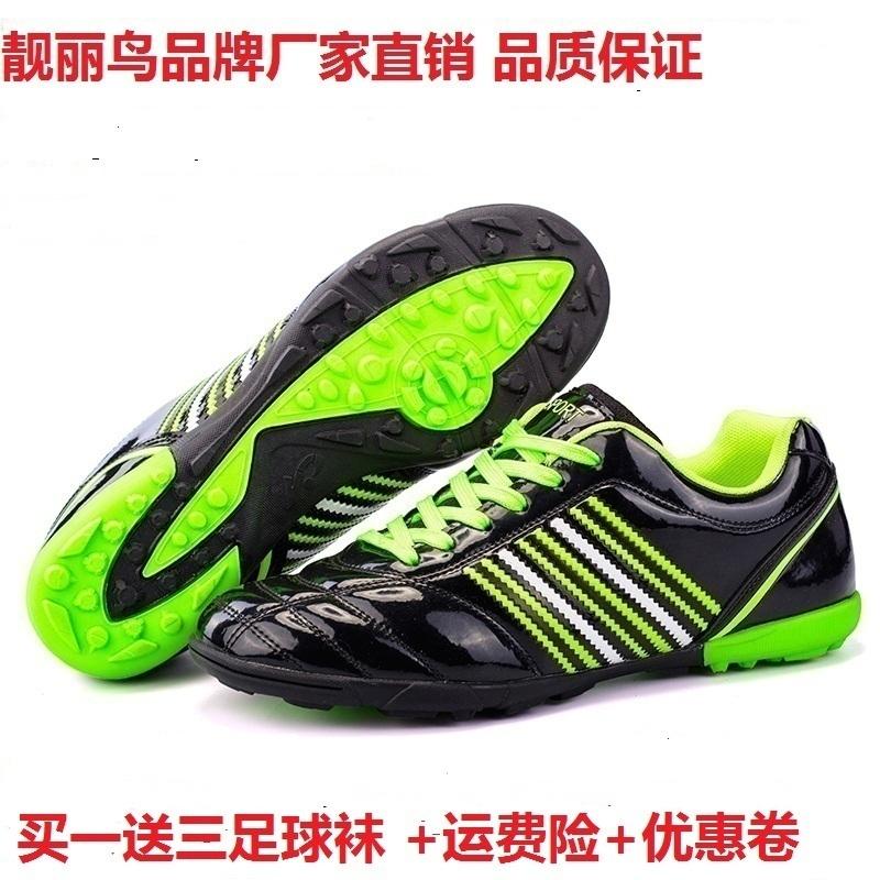 靓丽鸟新款足球鞋碎钉男女长钉成人训练鞋防滑学生儿童小孩踢球鞋