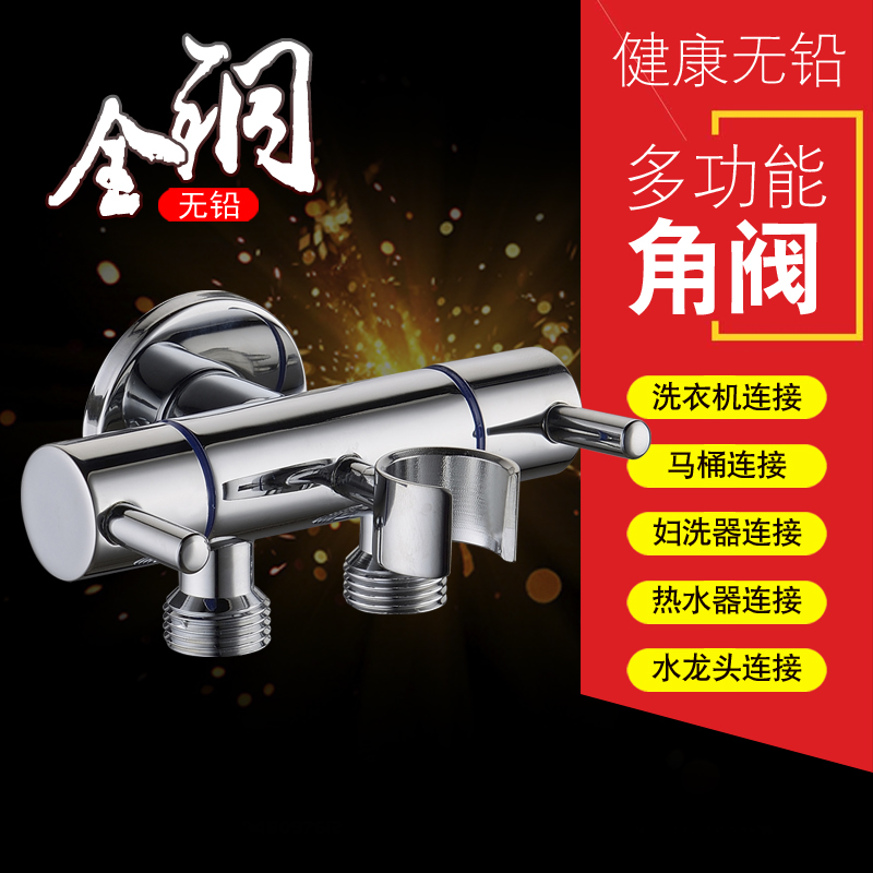 A new copper into the two angle valve three through water faucet washing machine double outlet triangle valve stop valve
