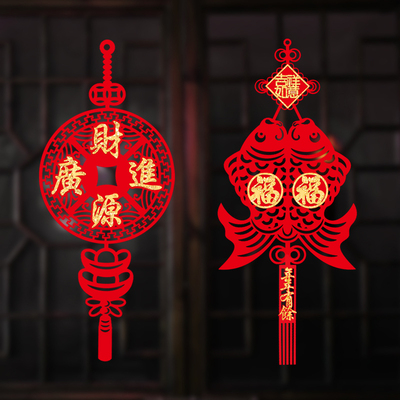 过年装饰挂件年货装饰客厅墙壁挂饰新年装饰用品狗年春节挂饰福字