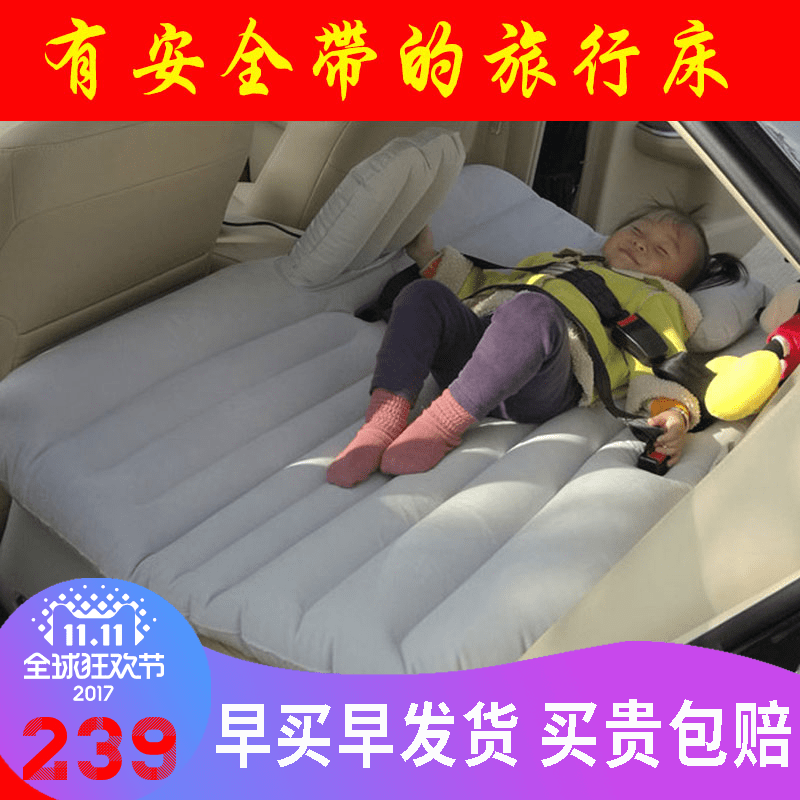 Child safety belt inflatable bed bed car car rear car travel bed mattress cushion bed general vehicle