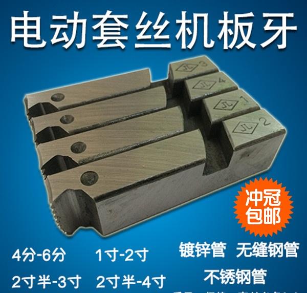 Shanghai Hong Shun licensing Shihu machine die force 1-2 Inch 4 inch electric threading machine pipe thread die King Tiger