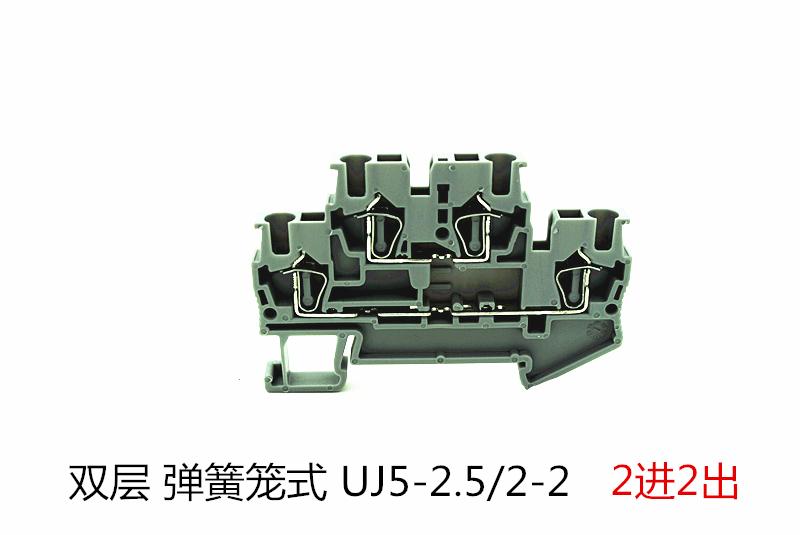 UJ5-2.5/2-2 Thượng Hải nước bạn UPUN lồng lò xo loại mảnh đạn vào hai phần 2 có hai thiết bị đầu cuối dây