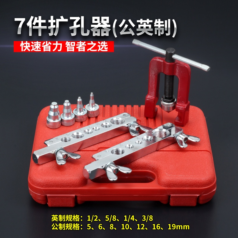 Refrigeration equipment repair reamer set brass tube expander refrigerator riveting tube expander repair tool