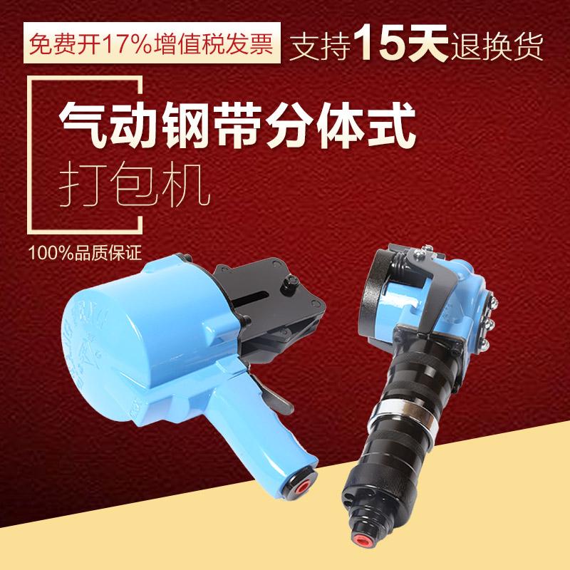 пневматични преси за надмощие KCSL1932mm ленти, от желязо, мускулести тела с машина за автоматично заключване на преносими