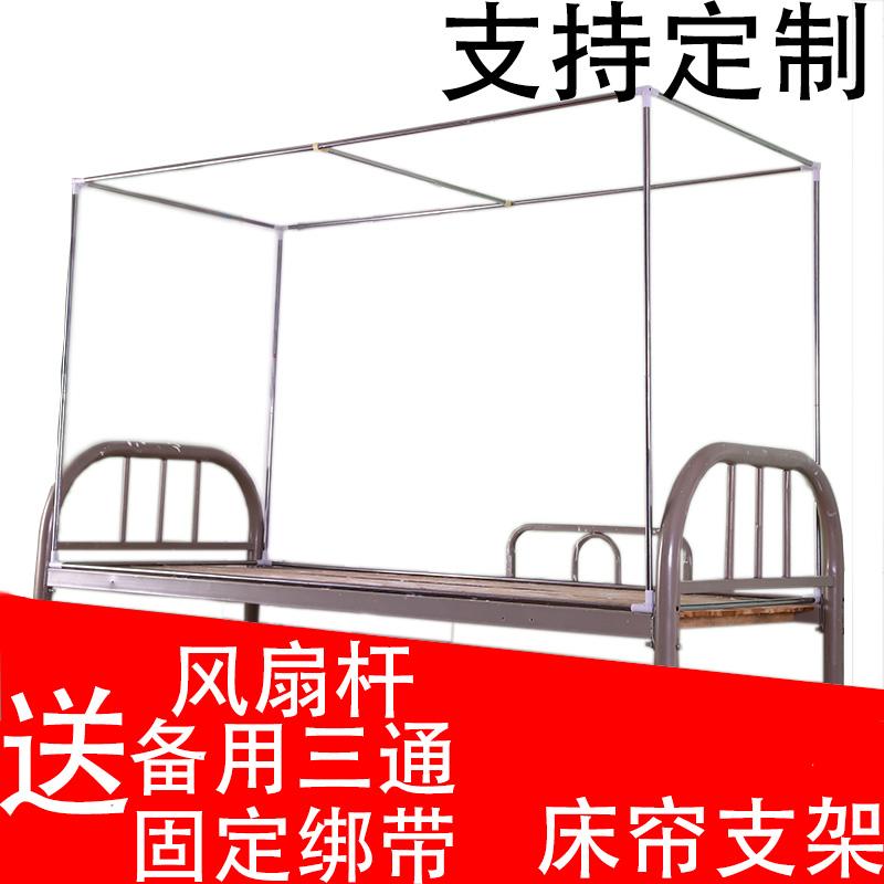 帯機の学生寮寝室のベッドの枠を敷く布ステントベッドカーテン遮光カーテンホルダースタンド下蚊帳ベッド