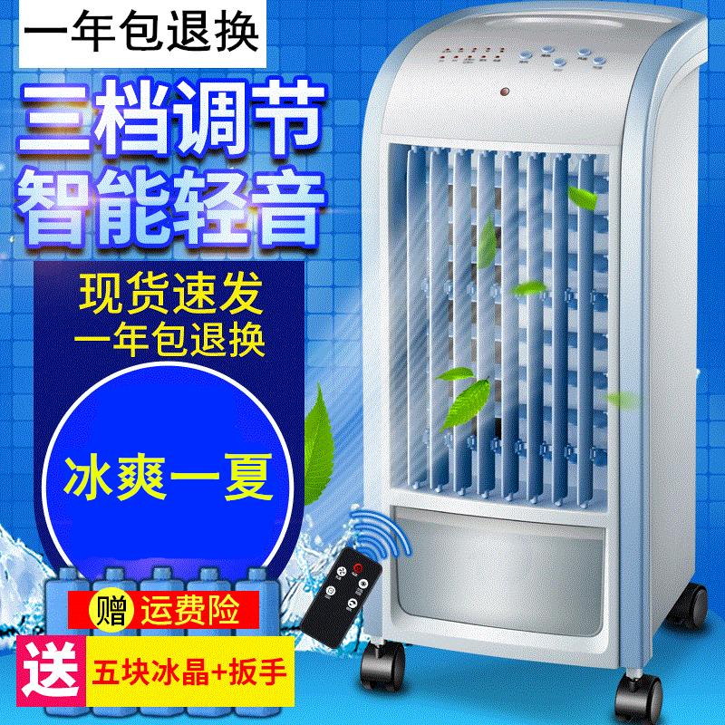 에어컨 선풍기 냉난방 냉풍기 가정용 냉방 부채 프리저 수냉식 소형 에어컨 춥다 선풍기