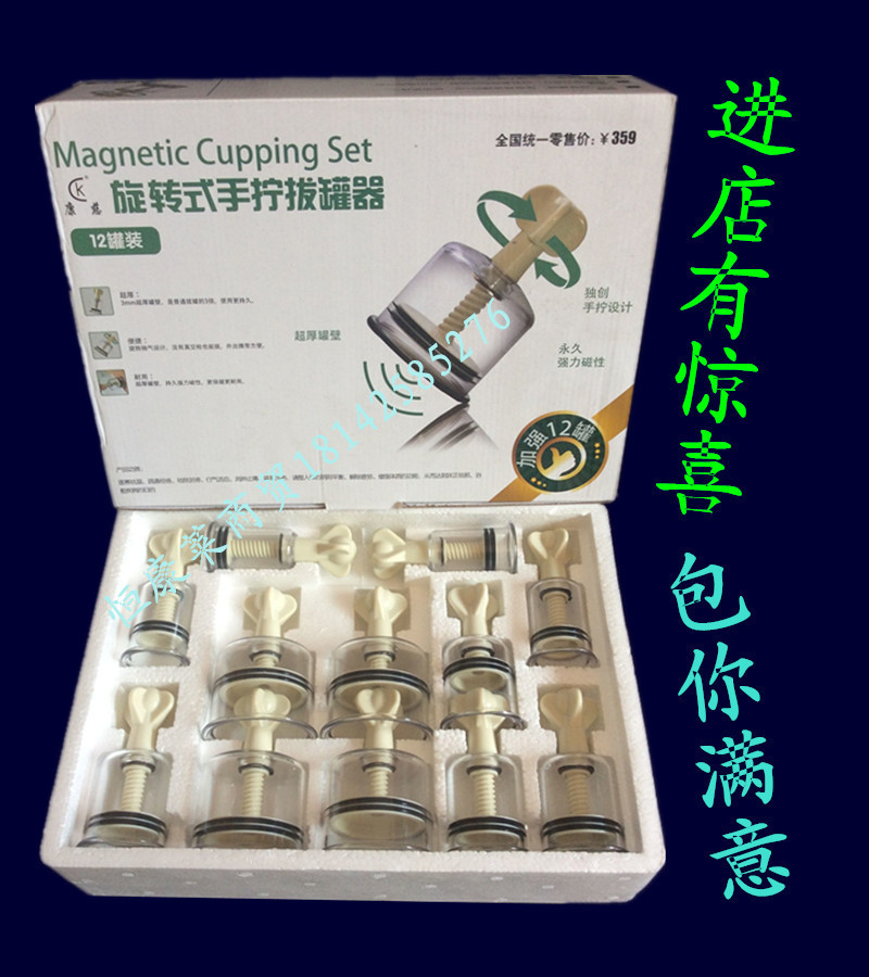 Hand screw type A-12H kangci vacuum cupping cupping with Ci enhanced rotation of super thick tank