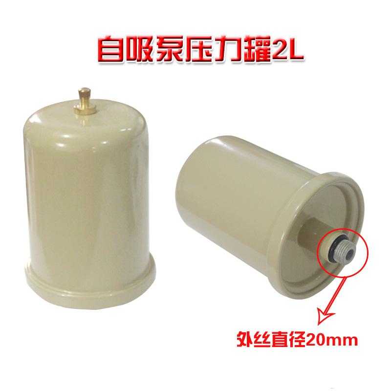 Home full automatic booster pump self-priming pump / general fittings 1L/2L pressure tank pressure tank gas storage tank