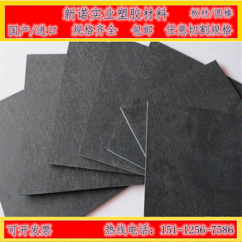 Germany imports synthetic stone board, synthetic slate, wave soldering material, high temperature insulation board, carbon fiber board