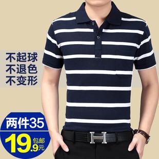 男士条纹翻领短袖t恤休闲商务polo衫