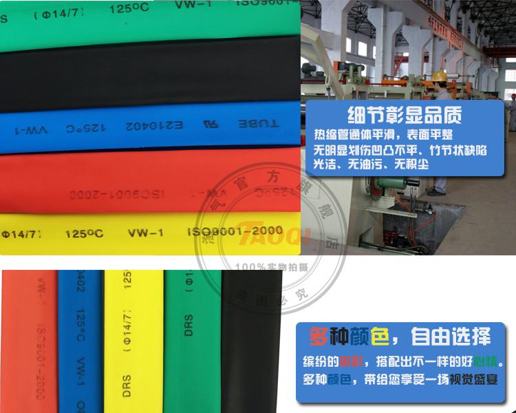 El correo de 150 - contracción de tubo color 4 / 5 m 2 / 6 de la electrotécnica denso de color negro / margen de calor / 3 / 8 el tubo
