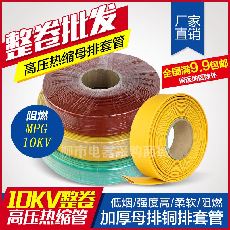 El tubo de cobre MPG10KV autobús todo el rollo de los materiales de aislamiento 20mm60mm-100mm el tubo de alta presión
