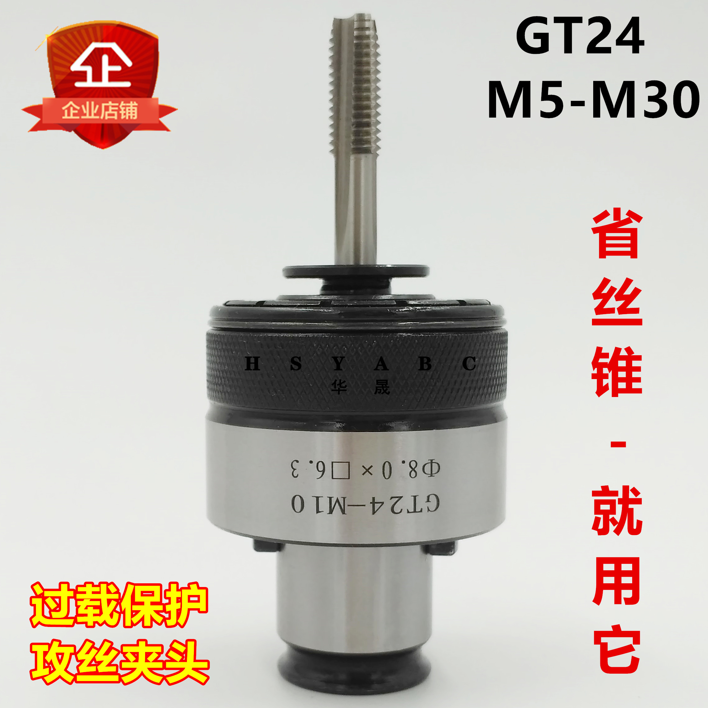 2 tapping machine bench seat 4 GT of magnetic chuck chuck wire overload protection safety torque screw drill rocker drill
