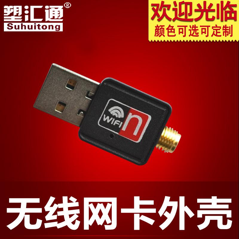 USBミニ無線LANアダプタハウジングのプラスチックハウジングBluetooth WIFI受信殻