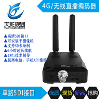 Rent HDMISDIWIFI HD network encoder wireless network broadcast network broadcast encoder seedlings