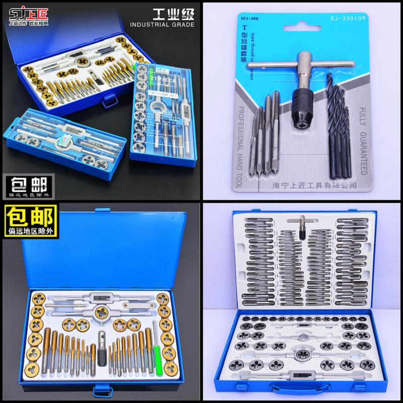 Metric tool tap die set hand machine tap diestock suit sets of silk thread