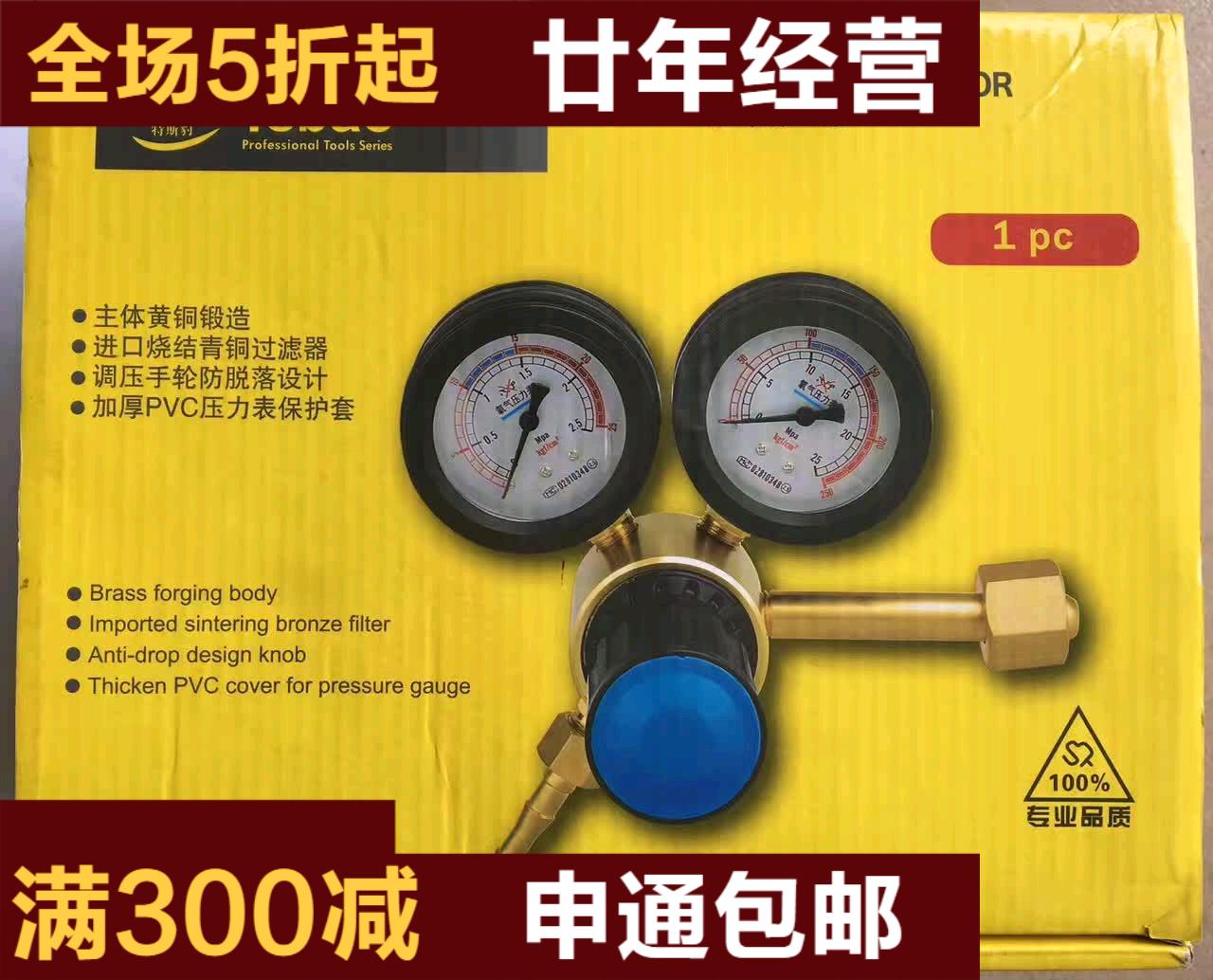 New type of all copper oxygen pressure reducing valve, acetylene surface oxygen cylinder, pressure reducer, welding accessories, pressure meter, mail