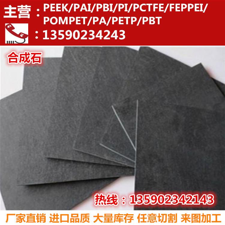 Die einfuhren von synthetischen steinplatte Hochtemperatur - dämmplatten kohlefaser - Teller sterben tablett besondere kennzeichen zerspanung