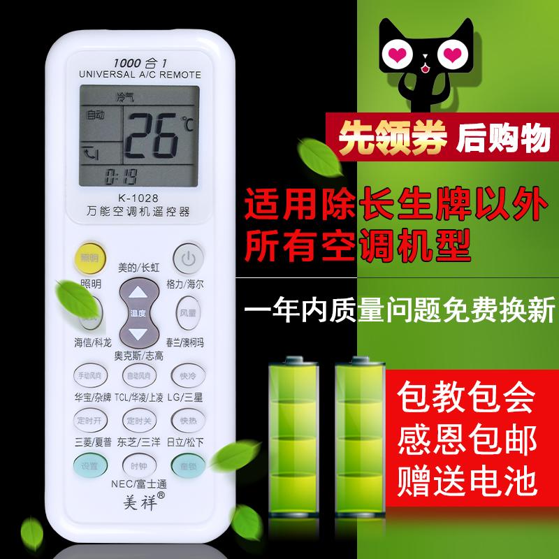 Aire acondicionado Daikin universal control remoto universal aire acondicionado Daikin todo Gabinete Daikin colgado toda la General general de Daikin