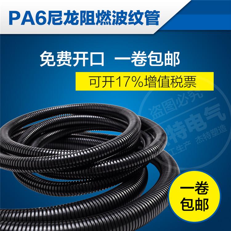Nylon tubo de plástico corrugado retardante ignífugo para los cables de tubo de aceite al fuego protector de cable de protección