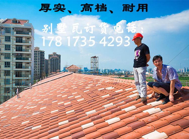 31*s瓦歐式別墅樓頂上瓦片琉璃瓦亮彩朱砂紅西瓦屋頂連鎖瓦陶瓷