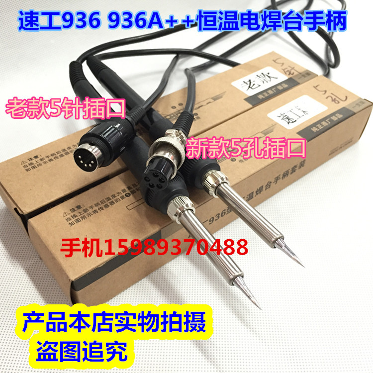 Suitable for Kinkan 936A936D+ welding table soldering handle, Kahn 936A936D+ welding platform handle