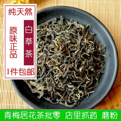 2017年新茶 白莘茶100g 克包邮 白辛茶 给力上市
