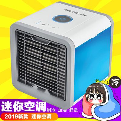 小型冷气机桌面可移动空调家用制冷器加湿静音单冷电风扇注水迷你学生宿舍办公室寝室床上USB随身便携式车载
